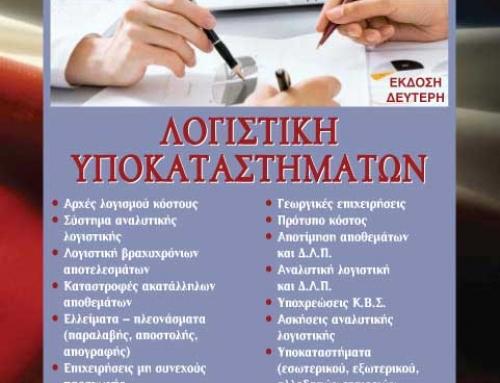Αναλυτική Λογιστική & Λογιστική Υποκαταστημάτων, Γ.Σ.ΑΛΗΦΑΝΤΗΣ
