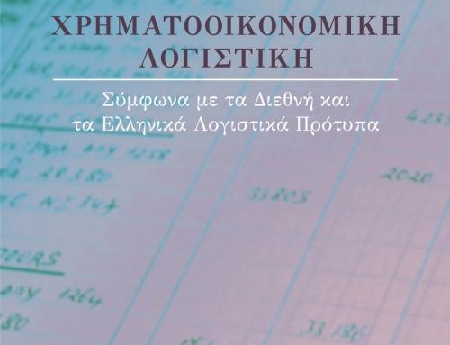 Χρηματοοικονομική Λογιστική, Σύμφωνα με τα ΔΛΠ και τα ΕΛΠ, Γ.Ν.ΚΟΝΤΟΣ