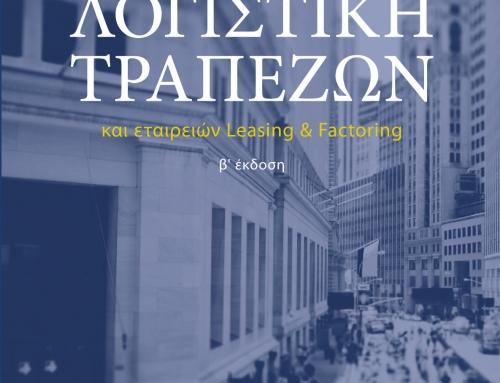 ΛΟΓΙΣΤΙΚΗ ΤΡΑΠΕΖΩΝ και εταιρειών Leasing & Factoring, Γ.Ν.ΚΟΝΤΟΣ