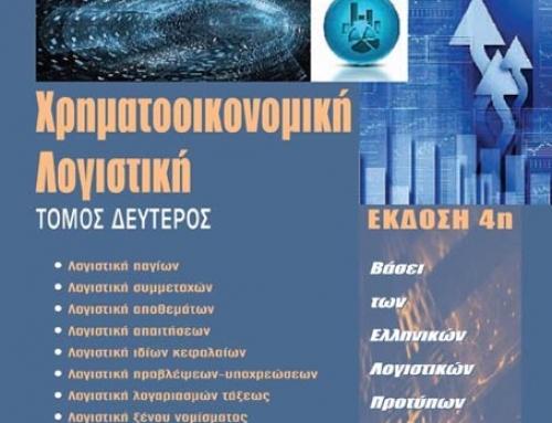 Χρηματοοικονομική Λογιστική τ. Β', Γ.Σ.ΑΛΗΦΑΝΤΗΣ