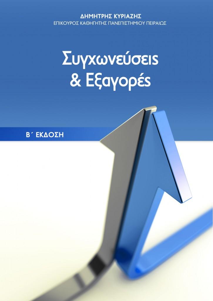 kyriazis_s_e_lowr