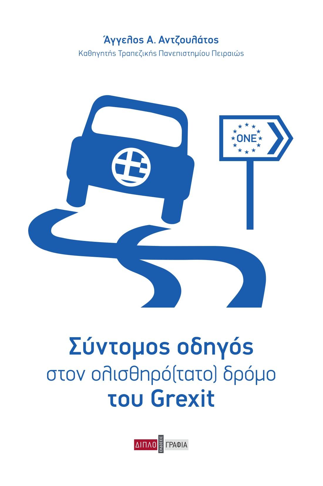 Σύντομος οδηγός στον ολισθηρό(τατο) δρόμο του Grexit