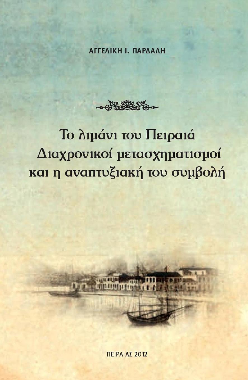 Το λιμάνι του Πειραιά – Διαχρονικοί μετασχηματισμοί και η αναπτυξιακή του συμβολή.