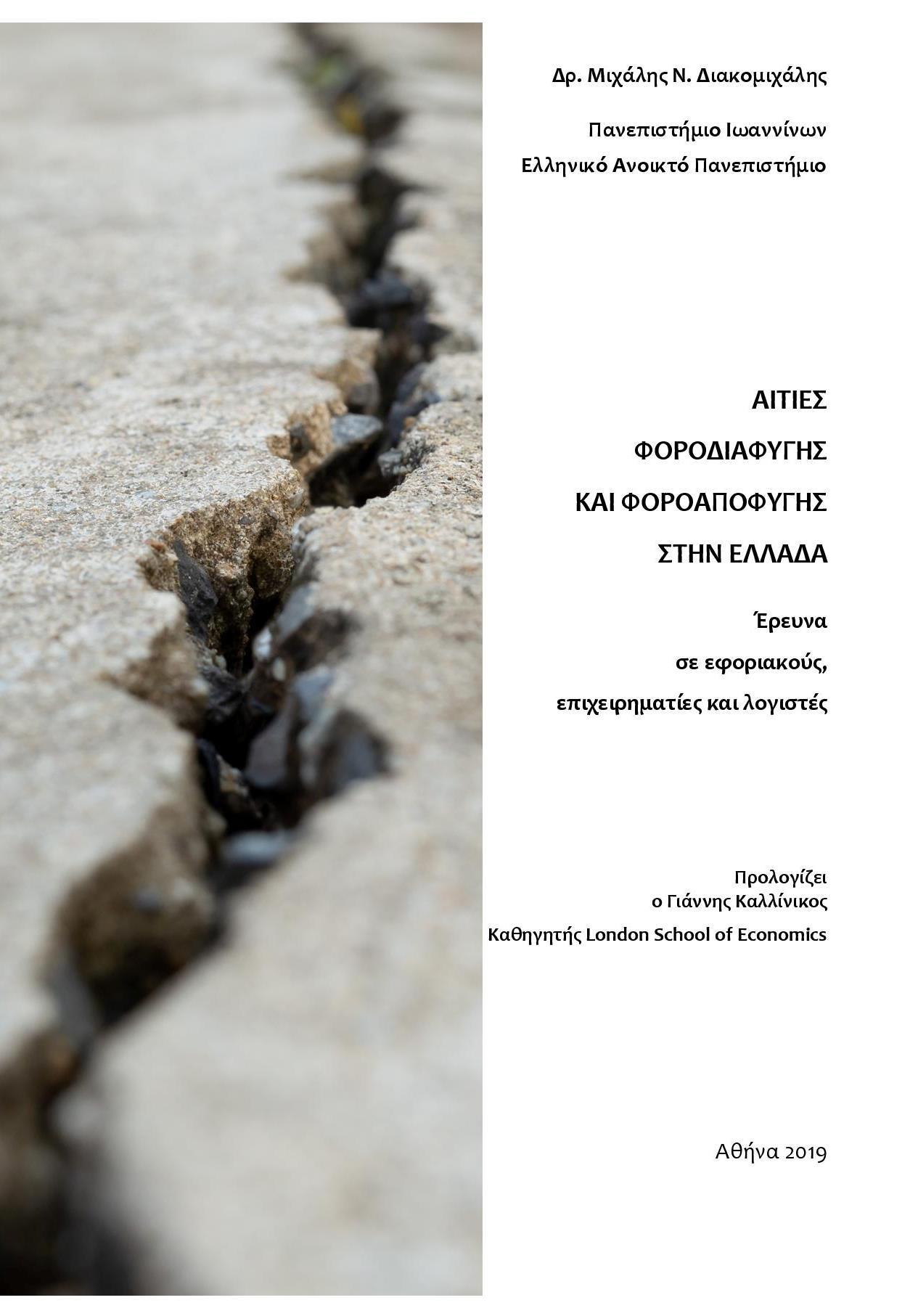 Αιτίες φοροδιαφυγής και φοροαποφυγής στην Ελλάδα