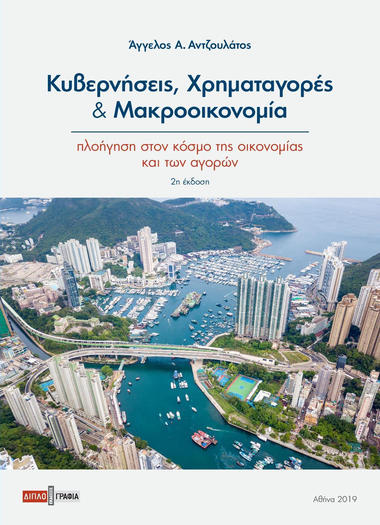 Κυβερνήσεις, Χρηματαγορές και Μακροοικονομία – 2η εκδ. 2019