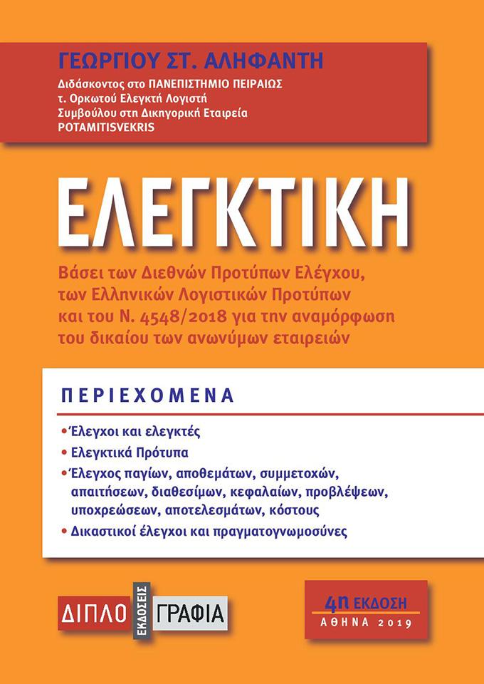 Ελεγκτική/ 4η έκδ – βάσει των Διεθνών Προτύπων Ελέγχου, των Ελληνικών Λογιστικών Προτύπων και του Ν.4548/2018  για την αναμόρφωση του δικαίου των ΑΕ.